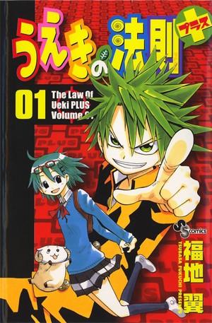 The Law of Ueki Plus (1 - 5 tamat)
