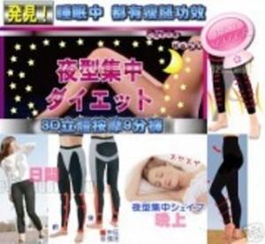 SLIMMING NIGHT Legging M - L Black Only