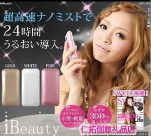 Nano Mist (I-Beauty)