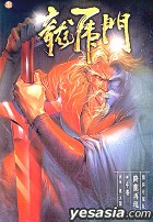 Dragon Tiger Door (Joint Issue) Vol.49