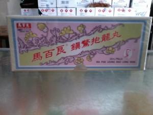 Ma Pak Leung Bao Long Wan
