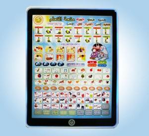 Playpad Anak Muslim Lampu 3 Bahasa