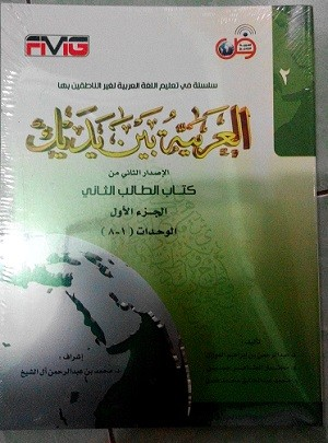 Jual Al Arabiyah Baina Yadaik Jilid 2 Bagian 1 Kab Bogor Moslems Galery Cileungsi Tokopedia