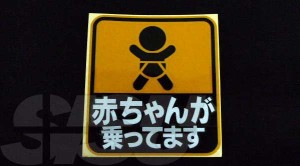 Stiker Baby in Car JDM 1