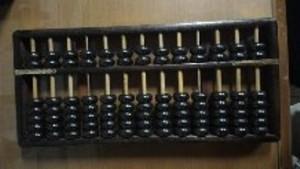 Xuan Ban (Sempoa) - Misc Brand - 13 Beads Column