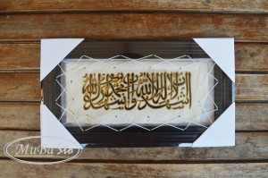 Kaligrafi Syahadat Small Size Ukuran 23 cm x 38 cm. Kulit Kambing ASLI