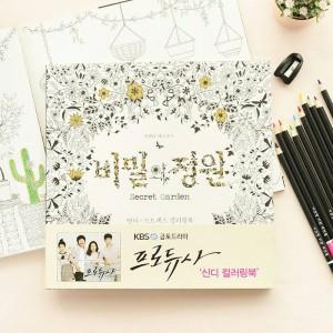 Korean Secret Garden Coloring Book