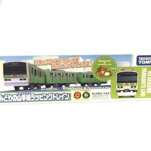harga TOMICA PLARAIL YAMANOTE LINE GREEEN RILAKUMA TRAIN Tokopedia.com