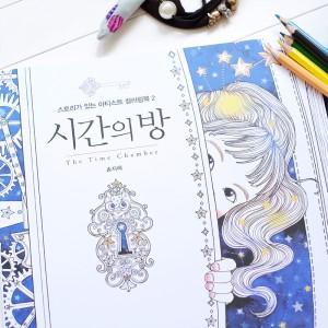 Time Chamber Coloring Book Buku Mewarna Rumit Untuk Dewasa Murah