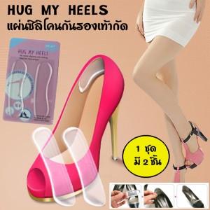 Hug My Heels Silicone Shoes Pad Shoe Ganjal Sepatu Tinggi Lembut Unik