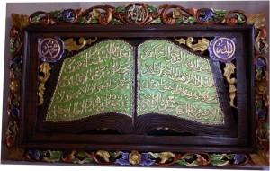 Karya Seni Lukis Kaligrafi Kayu Jati Ayat Kursyi ukuran 100x60 cm