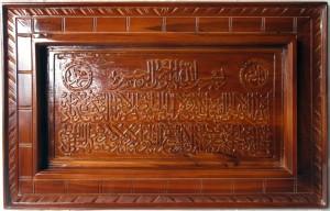 Karya Seni Lukis Kaligrafi Ayat Kursyi Jati 40x60cm polos
