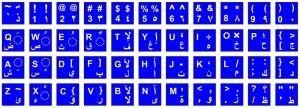 Stiker Keyboard Arab Background biru Tulisan Putih