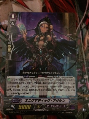 Cardfight! Vanguard-Enigmatic Assassin (JAP)