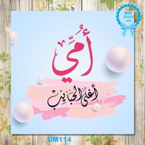 Walldecor Shabby Islami Ummi Ibu Hiasan Dinding Kaligrafi Arab