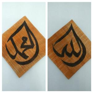 Jual Kaligrafi Sederhana Allah Muhammad Kab Pangandaran Wiraswashop Tokopedia