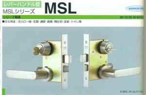 Kunci pintu SHOWA Mortise Lock MSL-05D-51-40