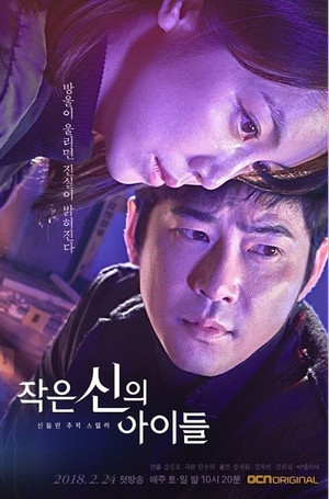 DVD Children of a Lesser God (2018)