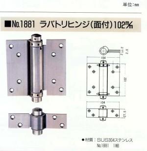 Engsel pintu partisi toilet - PLUS 1881 Lavatory Hinge - TERMURAH