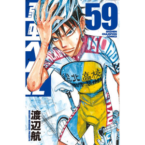 [Ready Stock] Yowamushi Pedal Volume 59