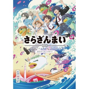 Artbook Sarazanmai - Official Starting Guide