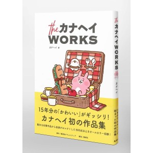 The Kanahei Works (Usagi and Pisuke Artbook etc)