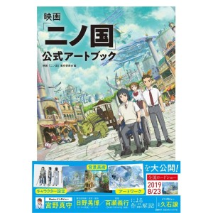 Ni no Kuni Movie Official Artbook