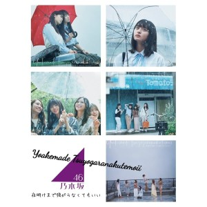 CD Nogizaka46 - Yoake Made Tsuyogaranakutemoii LIMITED