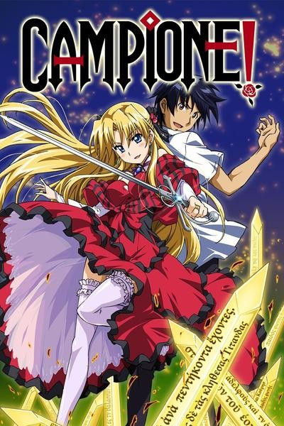 japanese famous novel Campione