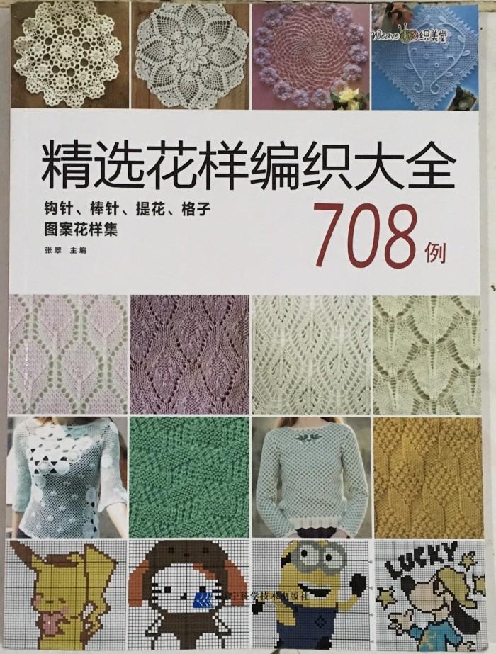 Jual Craft Books Knitting Patterns 13 Tnsy Handicraft Tokopedia