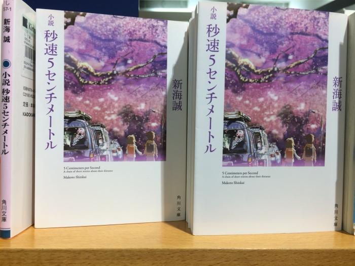 harga Buku novel 5 centimeters per second makoto shinkai(import full japan) Tokopedia.com