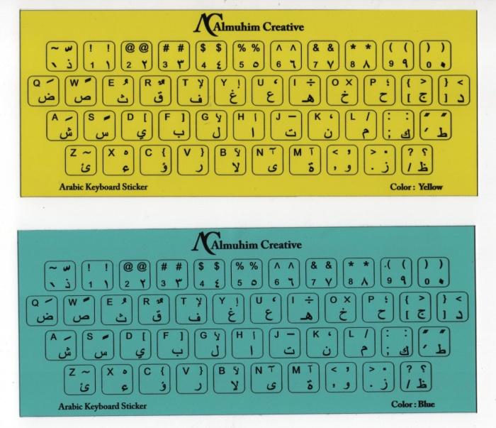 Foto Produk Arabic Stiker Keyboard dari IslamicStore