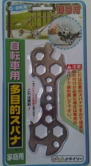 ... Kunci Pas Sepeda Besar