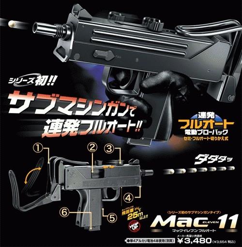 airsoft gun uzi tokyo marui mac 11