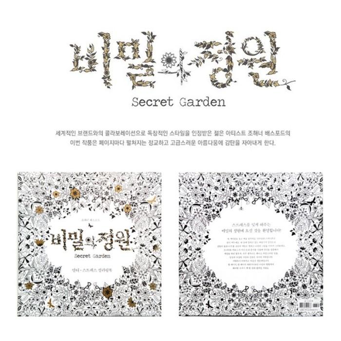 Jual Secret Garden Coloring Book Korean Ver