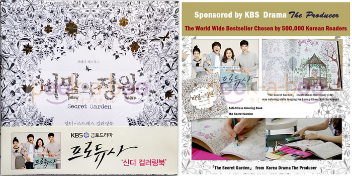 Secret Garden KOREA VERSION COLORING BOOK BUKU MEWARNAI 25CM X