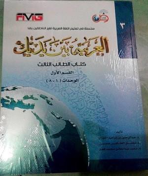 harga Al arabiyah baina yadaik jilid 3 bagian 1 Tokopedia.com