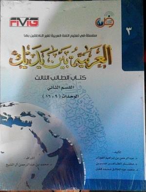 harga Al arabiyah baina yadaik jilid 3 bagian 2 Tokopedia.com