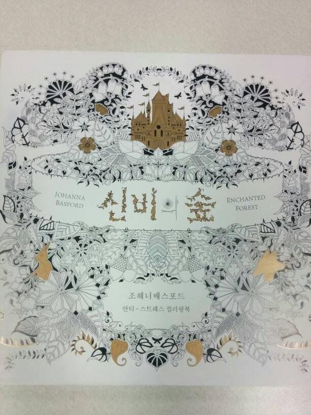Buku Mewarnai Coloring Book Enchanted Forest Original Korea