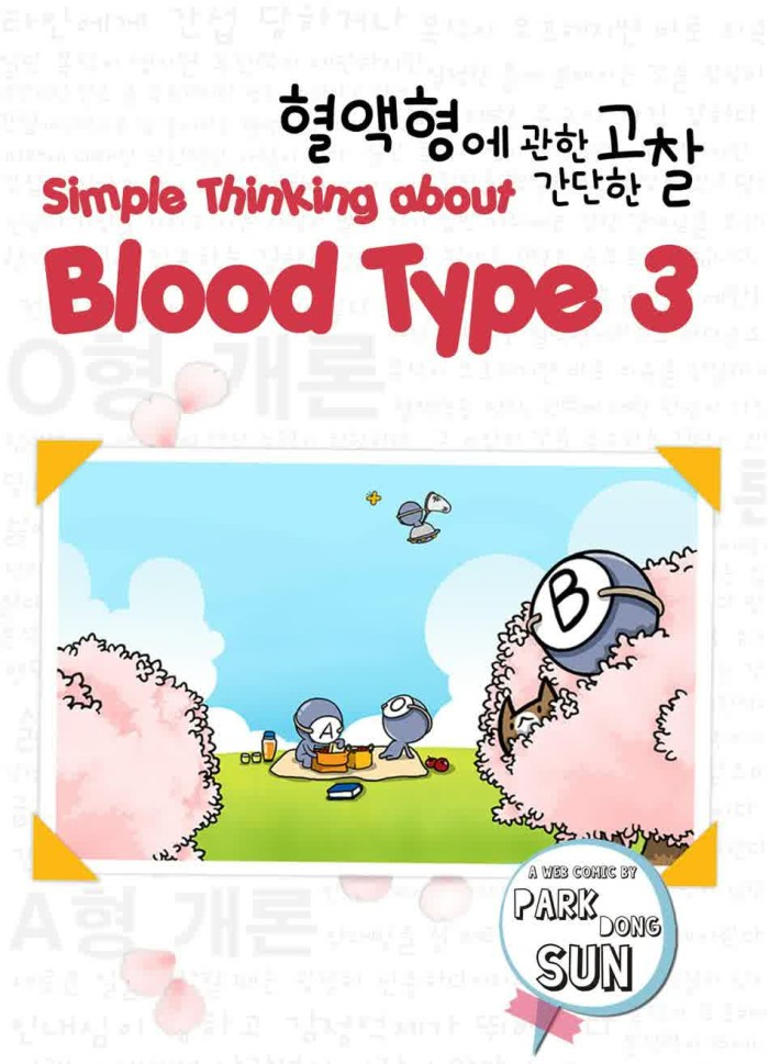 harga Buku simple thinking about blood type 3 Tokopedia.com