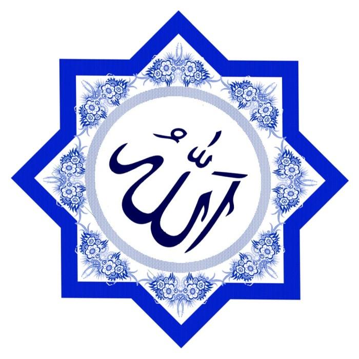 Jual Poster Kaligrafi Allah Dan Muhammad Poster Ap400 Gsm Uk 23