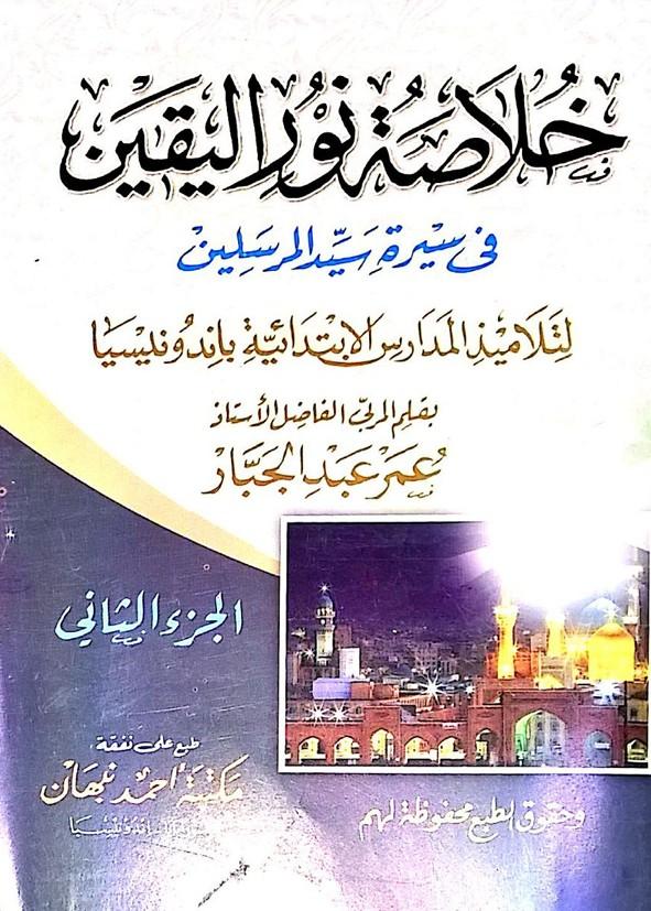 Kitab Khulashoh Nurul Yaqin Pdf