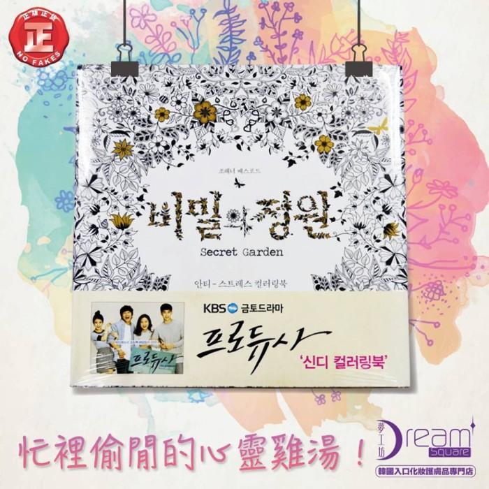Secret Garden Colouring Book Korean Coloring