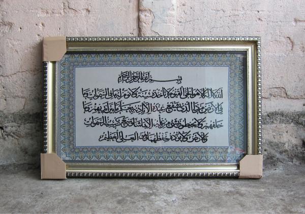 25+ Kaligrafi Ayat Kursi Png