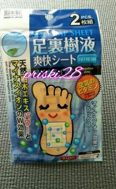 harga Detox foot sole sap sheet turmalin japan Tokopedia.com