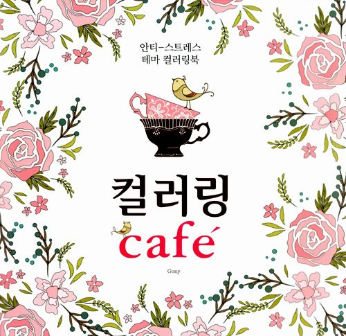 Coloring Books Secret Garden Enchanted Forest Cafe Alice Doodle