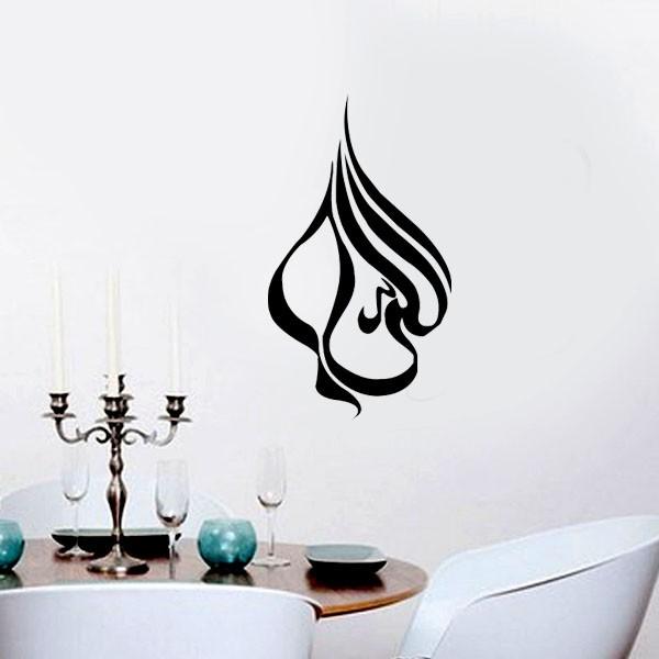 jual wall sticker kaligrafi allah - muslim sticker | tokopedia