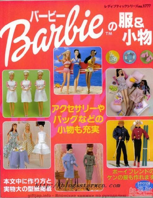 Jual CD ebook buku majalah pola jahit baju boneka barbie rajut ... 1ab4de602b
