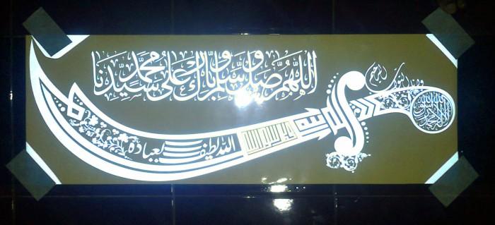 Jual Stiker Kaligrafi Pedang Uk 80 X 28 Kab Ciamis Stiker