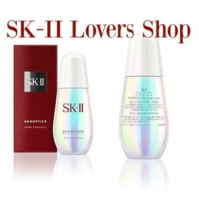 SK-II/SK2/SKII GENOPTICS AURA ESSENCE UK. 30 ML